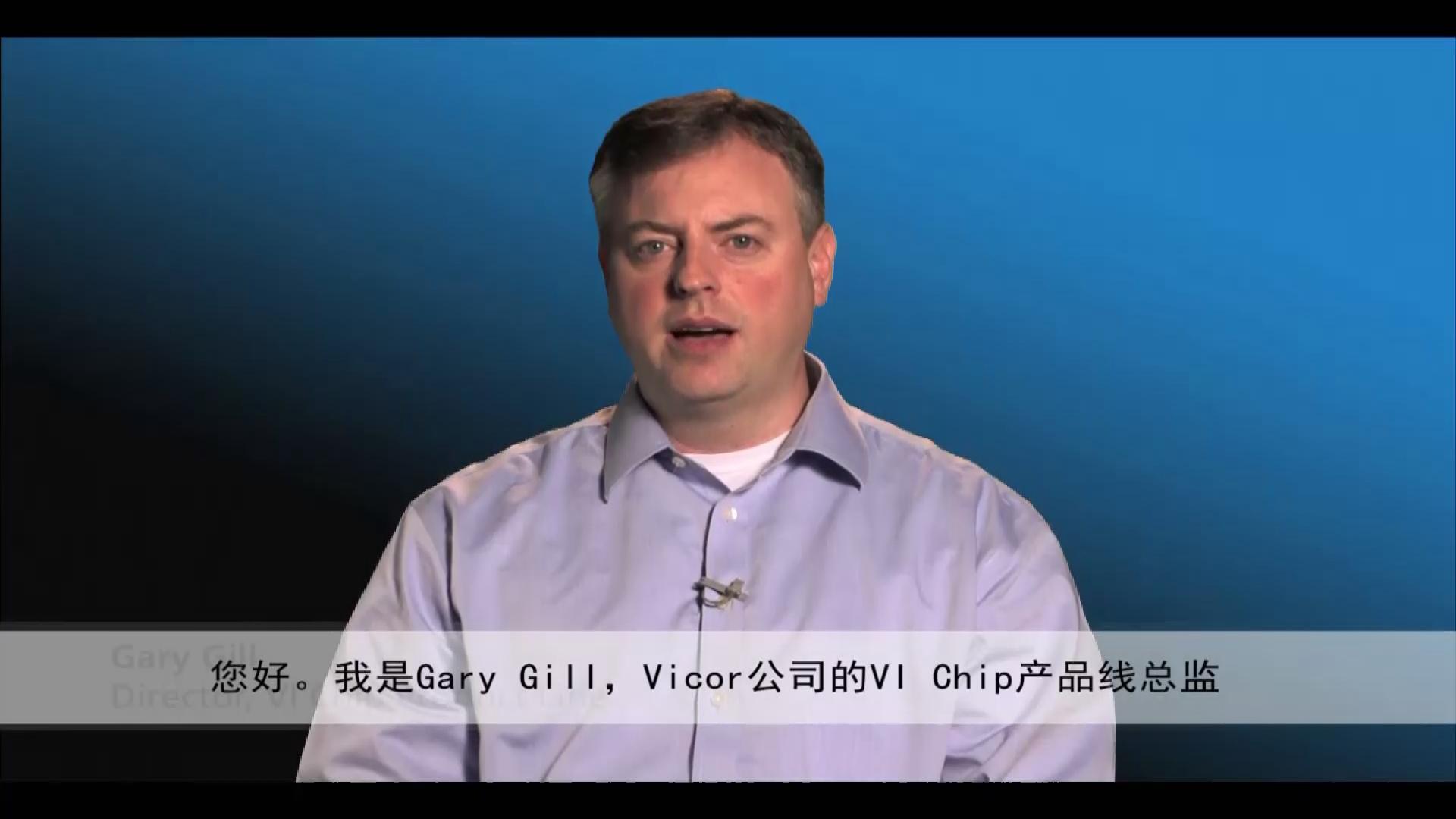 VI Chip高压母线转换模块1.2kW介绍