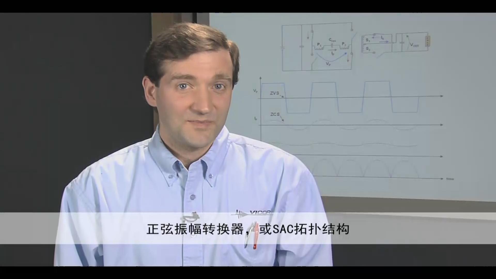 正弦振幅转换器(SAC拓扑结构)