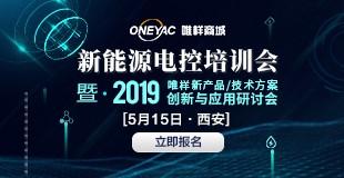 2019唯樣新產品/技術方案創新與應用研討會