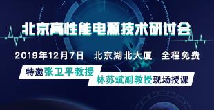 北京高性能電源技術研討會