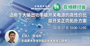 【ON 在线研讨会】适用于大输出功率级开关电源的高性价比双开关正向拓扑方案