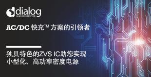 领先的数字 ZVS 反激平台,助力实现下一代高功率密度 AC/DC 快充