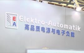 Elektro-Aotomatik 接受世纪电源网采访