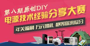 """【年关福利】开""""源""""计划·第八期原创DIY电源技术经验分享大赛"""