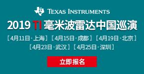 2019TI毫米波雷达中国巡演