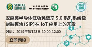 【在線直播】安森美半導體低功耗藍牙5.0系列系統級封裝模塊(SIP)在 IoT 應用上的開發