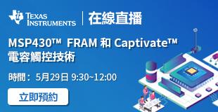 【在線直播】MSP430™FRAM 和 Captivate™ 電容觸控技術