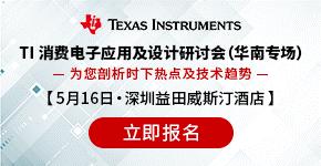 TI消費電子應用及設計研討會(華南專場)