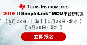 2019 TI SimpleLink™MCU 平臺研討會