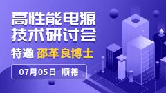 高性能电源技术研讨会