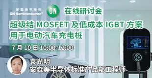 【ON 在线研讨会】超级结 MOSFET 及低成本 IGBT 方案用于电动汽车充电桩
