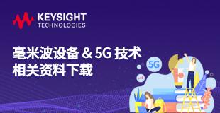 【是德科技】毫米波设备 & 5G 技术 相关资料下载