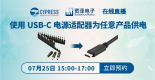 使用 USB-C 电源适配器为任意产品供电