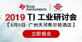 2019 TI 工業研討會 廣州站
