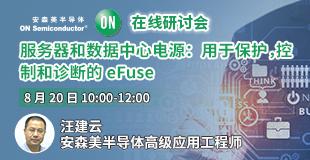 服務器和數據中心電源:用于保護,控制和診斷的eFuse