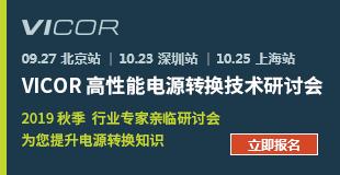 2019 Vicor 高性能电源转换技术研讨会