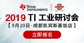 2019 TI 工业研讨会 成都站
