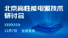 高性能電源技術研討會