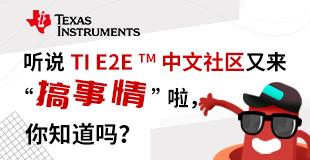 "【TI E2E? 中文社區】""答疑解惑"",繼續走起!"