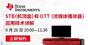 【在线直播】STB(机顶盒)和 OTT (流媒体播放器)应用技术详解