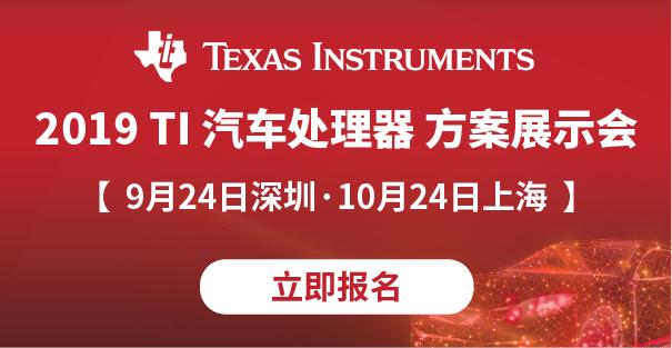 2019秋季 德州儀器 汽車處理器 方案展示會-上海•深圳