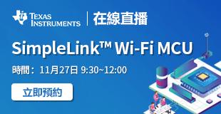 【在線直播】 德州儀器臺灣嵌入式產品系列培訓直播 ——SimpleLink™ Wi-Fi MCU