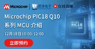 【在线直播】Microchip PIC18 Q10 系列 MCU 介绍