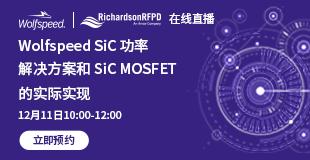 【在线直播】Wolfspeed SiC 功率解决方案和 SiC MOSFET 的实际实现