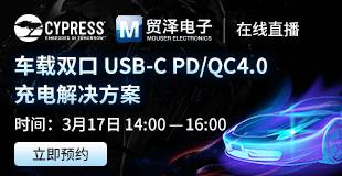 车载双口 USB-C PD/QC4.0 充电解决方案