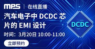 汽車電子中 DCDC 芯片的 EMI 設計