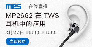 MP2662 在 TWS 耳機中的應用