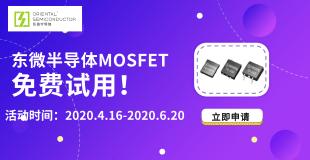 【东微半导体 】MOSFET样品免费试用啦!名额多多