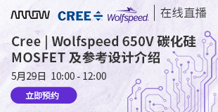 Cree | Wolfspeed 650V 碳化硅 MOSFET 及参考设计介绍