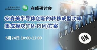 安森美半导体创新的转移成型功率集成模块(TM-PIM)方案应用于工业驱动、伺服和商用空调
