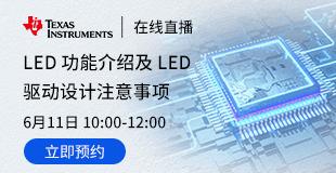 LED 功能介绍及 LED 驱动设计注意事项