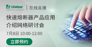 快速熔断器产品应用介绍网络研讨会