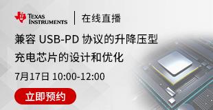 兼容 US B-PD 协议的升降压型充电芯片的设计和优化