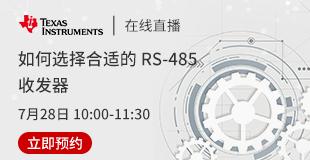 如何选择合适的 RS-485 收发器