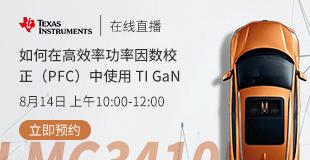如何在高效率功率因数校正(PFC)中使用 TI GaN?