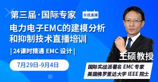 第三届国际专家电力电子EMC的建模分析和抑制技术直播培训