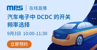 汽车电子中 DCDC 的开关频率选择