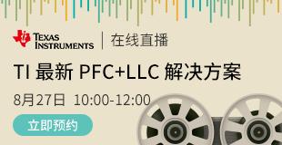 TI 最新 PFC+LLC 解决方案