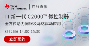 TI 新一代 C2000™ 微控制器