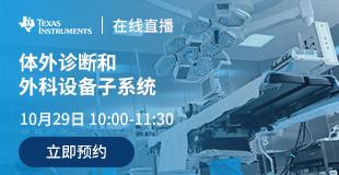体外诊断和外科设备子系统