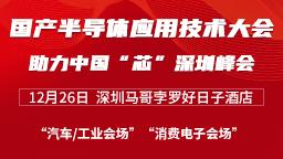 """助力中国""""芯""""-国产半导体应用技术大会"""