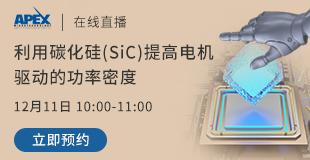 利用碳化硅(SiC)提高电机驱动的功率密度