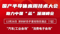 """【会议回顾】助力中国""""芯""""-国产半导体应用技术大会"""