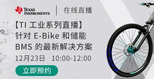【TI 工业系列直播】针对 E-Bike 和储能 BMS 的最新解决方案