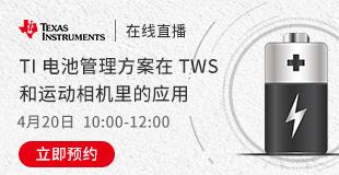 TI 电池管理方案在 TWS 和运动相机里的应用