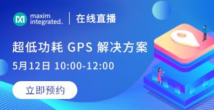 超低功耗 GPS 解决方案